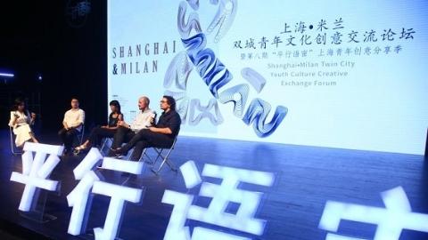 """设计,如何让生活更好玩 """"上海·米兰""""双城青年在沪举行文化创意交流论坛"""