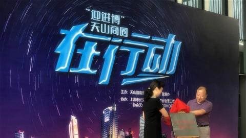 长宁区天山街道推出优化营商环境5项举措 成立商圈法治服务中心