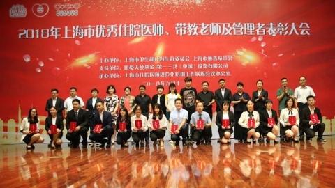 上海市住院医师规范化培训评优表彰大会今举行 八年来结业医师超1.4万