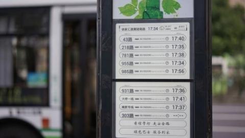 节能环保的公交站电子墨水屏来了!阳光直射下也清晰醒目