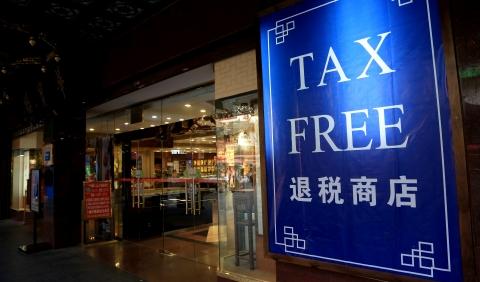 境外旅客购物离境,沪第七批退税商店名单公布