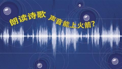 中国航天八院征集5万条诗歌朗读语音 让你的声音跟随火箭传入太空