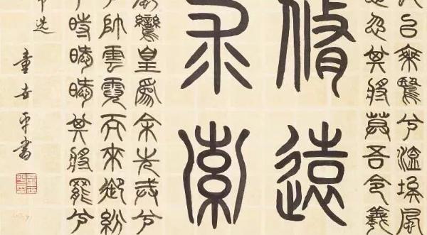 赏童世平将军书法展 (诗二首)