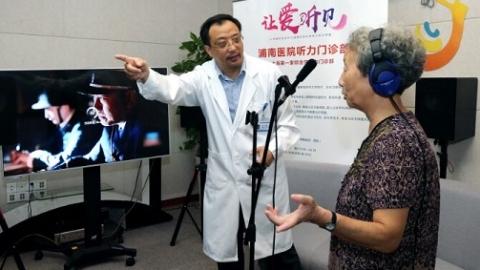 浦东五街道60岁以上老人有福利:听力筛查项目正式启动