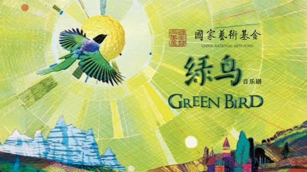 """""""绿鸟""""从童话中飞进现实 在歌声中教会孩子爱的真谛"""