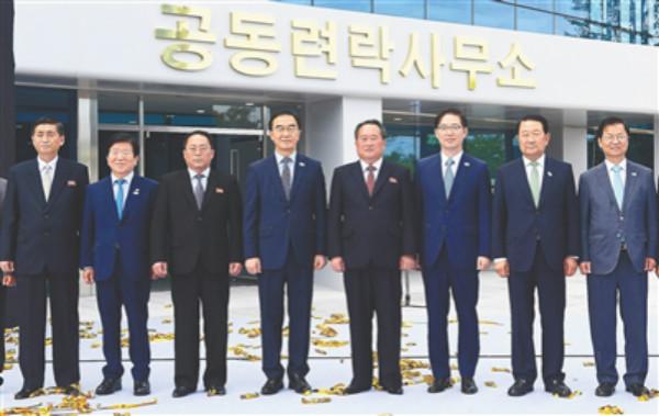 韩朝共同联络事务所在朝鲜开城启动