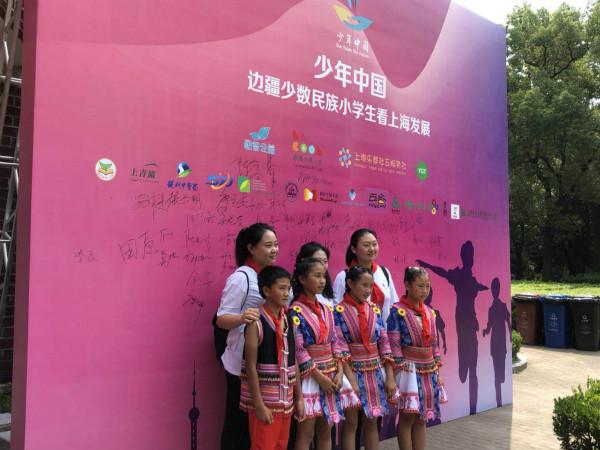 """长宁启动""""少年中国""""边疆少数民族小学生看上海项目"""