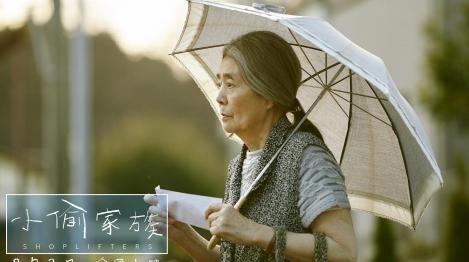 日本著名演员树木希林去世 曾获亚洲电影大展终身成就奖
