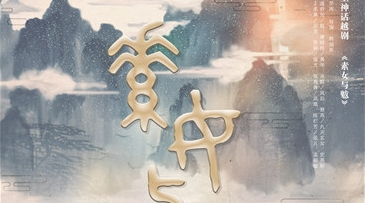 上海越剧院新作《素女与魃》,看上古女神们演绎相爱相杀的故事