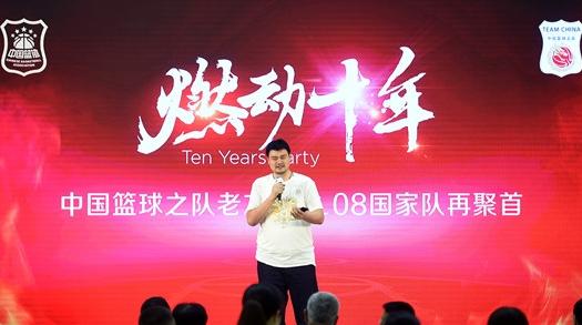 """""""燃动十年""""中国篮球08一代重聚首,姚明写下这两个字……"""