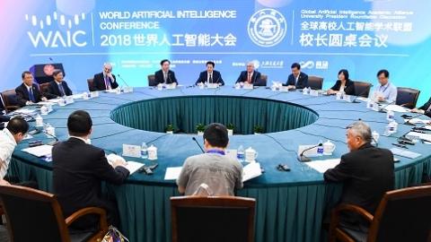 全球高校人工智能学术联盟在沪成立