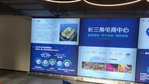 长三角电子商务中心正式挂牌