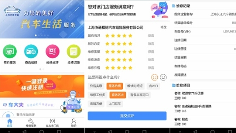 上海将为每辆车建一份电子健康档案 首批入档维修企业名单公布