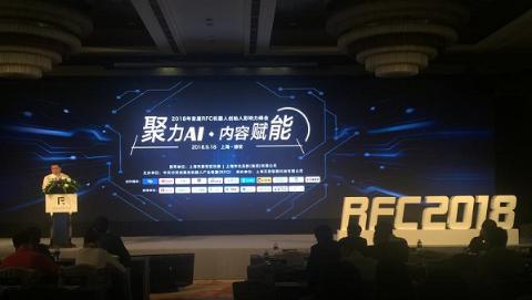 2018世界人工智能大会分会场——首届机器人创始人影响力峰会在沪开幕