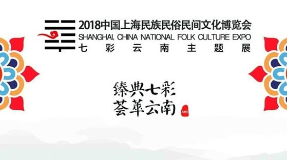 """""""金木土石布"""",上海民族民俗民间文化博览会聚焦七彩云南"""