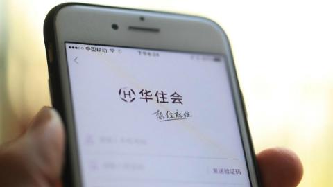 华住集团:叫卖酒店客户信息嫌疑人已被警方抓获 交易未遂