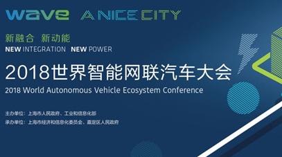 大会议程、预约参观……2018世界智能网联汽车大会权威攻略