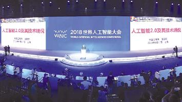 上海各界学习贯彻习主席给世界人工智能大会的贺信精神 为人工智能发展提供不竭动力