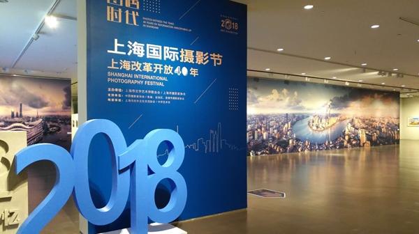 在光影中,与40年改革开放回首相遇!2018上海国际摄影节上午开幕
