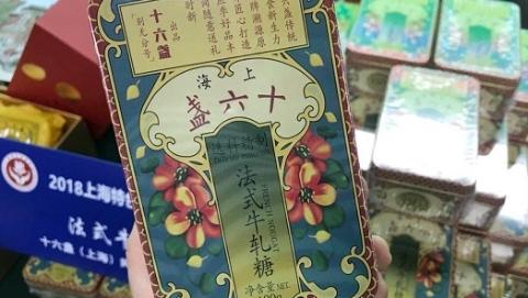 """尝尝大白兔奶糖、玫瑰豆沙月饼如何 特色旅游食品诠释""""上海味道"""""""