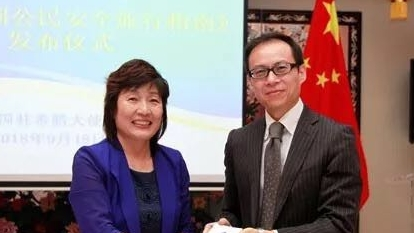 """中国驻希使馆举办""""旅希中国公民安全旅行指南""""发布仪式"""
