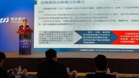 浦发《自贸区金融服务方案7.0》发布 重点服务要素市场和科创企业