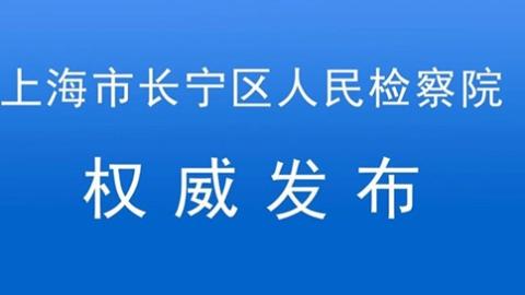 沪长宁区检察院提前介入华住集团数据泄露案