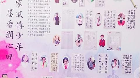 沪东外国语学校诗意迎中秋 体验传统文化之美