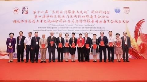 新时代 新平台 国际医疗服务与建设迎来新机遇