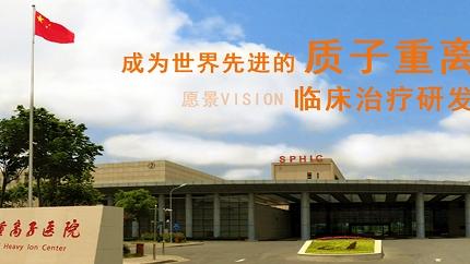 上海市重离子医院质子重离子放疗三年来收治超1500例