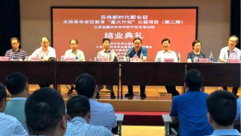 上海支持革命老区教育项目结成果 40多位初中校长今培训结业