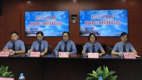 徐汇检察院: 成立人工智能知识产权检察官办案组