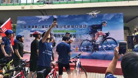"""""""2018上海·黄浦第六届世界无车日低碳骑行活动""""上午举行"""