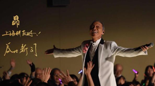 38年的《星》光依然闪耀,69岁的谷村新司昨上海开唱一如初见