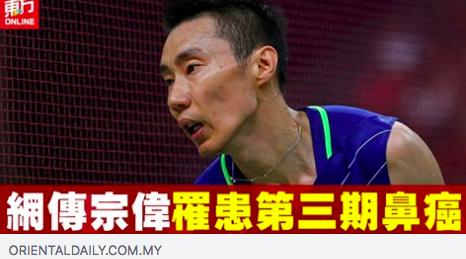 官方确认李宗伟患鼻咽癌,尚属早期,正在台湾治疗中