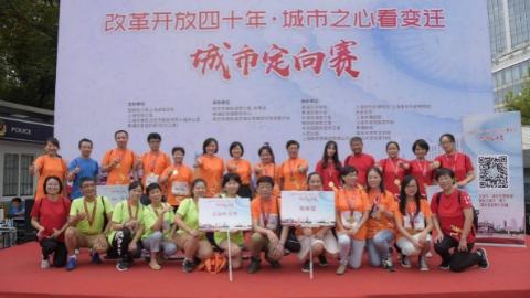 """定向赛看上海40年变迁 """"i-Party""""行走党课红色地图发布"""