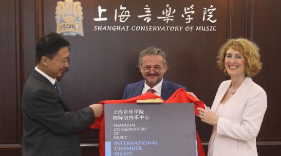 """上海音乐学院国际室内乐中心今揭牌,欲擦亮""""上海重奏""""国际名片"""