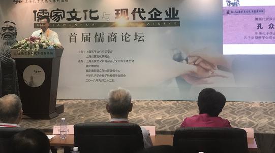 孔子文化节首届儒商论坛:传统文化助力上海经济