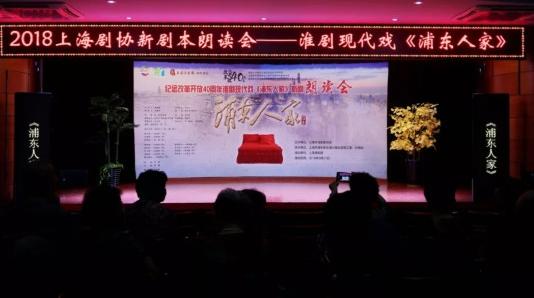 淮剧《浦东人家》举行新剧朗读会 接地气的剧本引发观众共鸣