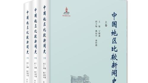 历时26年共计135万余字 《中国地区比较新闻史》终于面世
