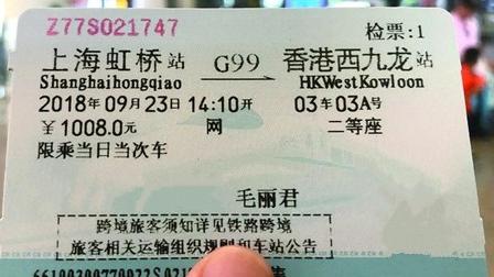 沪港一线牵特别报道|香港,离我们更近了!