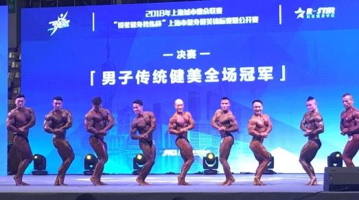 不服输就是赢!2018上海市健身健美锦标赛暨公开赛举行