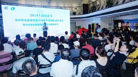 """16个区16条旅游线路 开启""""上海建筑历史文化之旅"""""""