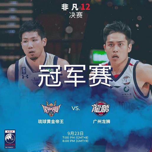CBA四强队广州龙狮摘银 亚洲篮球版欧冠值