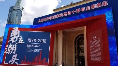 """1000余幅照片讲述申城之变 """"上海庆祝改革开放40周年""""主题展明天开幕"""