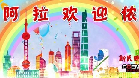 工博会:创新材料从上海实验室孕育而出