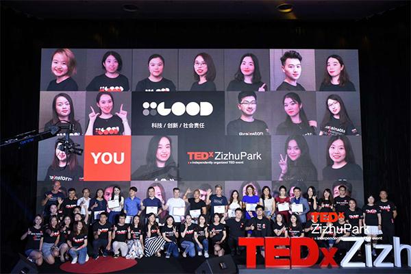 """诠释""""科技 创新 社会责任"""":TEDxZizhuPark首次年度大会举行"""