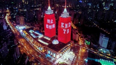 震旦大厦和环球港同时亮起红色灯,上海向终止结核病迈进