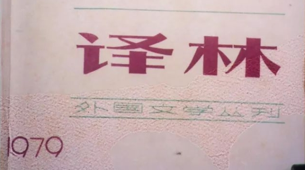 译林与上海的情缘