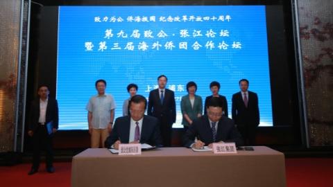 第九届致公·张江论坛暨第三届海外侨团合作论坛在沪举办